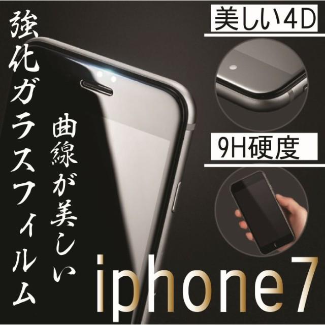 iphone7 4D 9H硬度 強化ガラスフィルム スマホ...