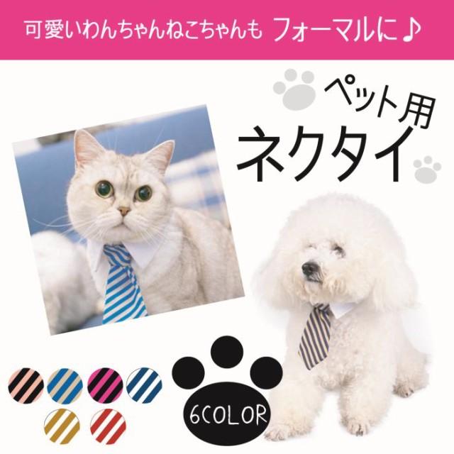 ペット用ネクタイ 犬 猫 サイズ S/L カラー...