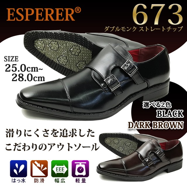 機能性ビジネスシューズ【ESPERER】ダブルモンク ...