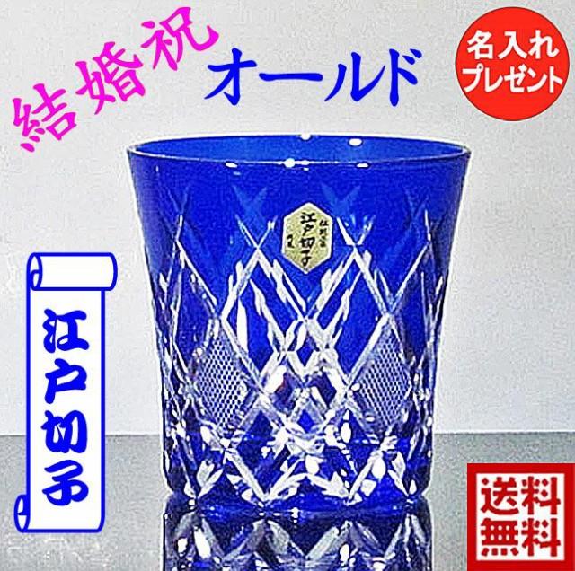 江戸切子 オールド 青 名入れ 【結婚祝 ブレゼン...