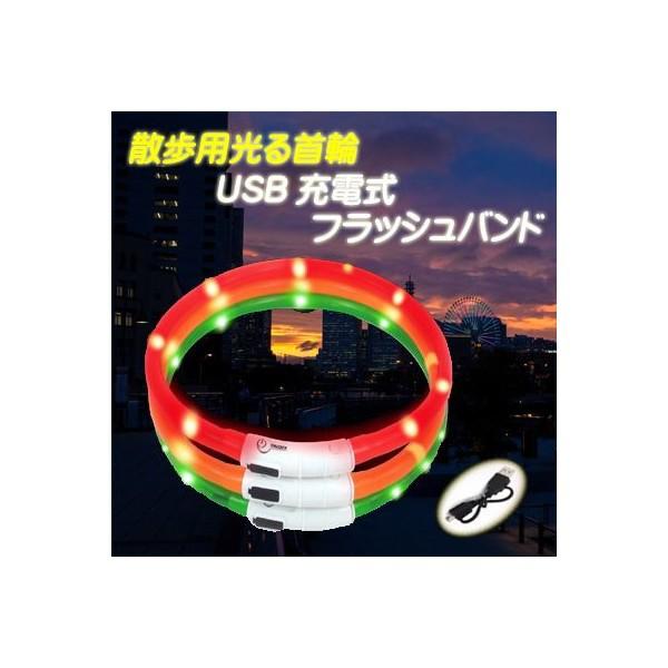 【メール便対応】USB充電式LEDフラッシュバ...