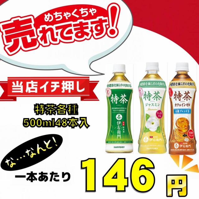 選べる3種類 サントリー 特茶 ジャスミン カフェインゼロ 2ケース48本入り 人気 送料無料(一部地域を除く)