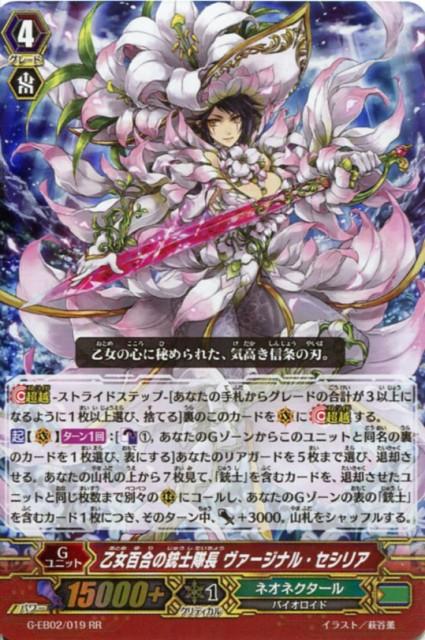 乙女百合の銃士隊長 ヴァージナル・セシリア G-E...