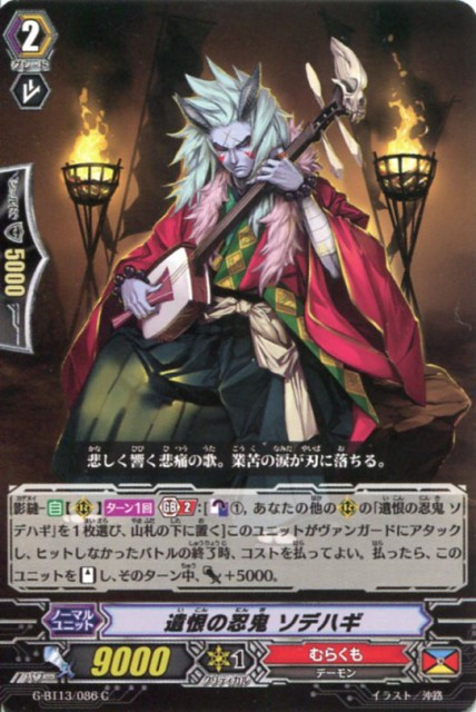 遺恨の忍鬼 ソデハギ G-BT13/086  C 【カード...