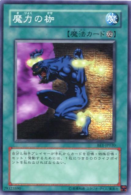 魔力の枷 ノーマル  BE1-JP030 永続魔法【遊...
