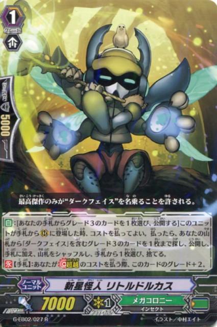 新星怪人 リトルドルカス G-EB02/027  R 【カー...