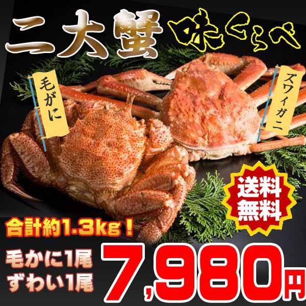 【送料無料】北海2大カニ味くらべ 毛カニ&ズワ...