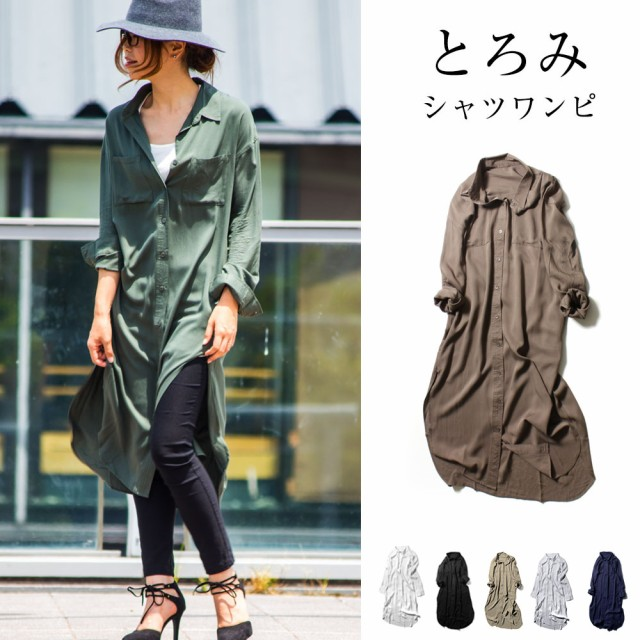 送料無料 2018新作ファッション 2WAYとろみシャツ...