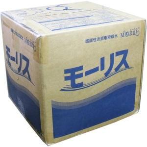 送料無料【業務用 弱酸性次亜塩素酸水 モーリス20...