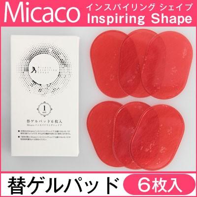 送料無料【Micaco (ミカコ) インスパイリングシ...