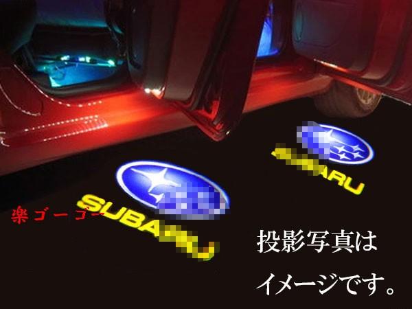【送料無料】スバル ドア カーテシランプ SUBARU