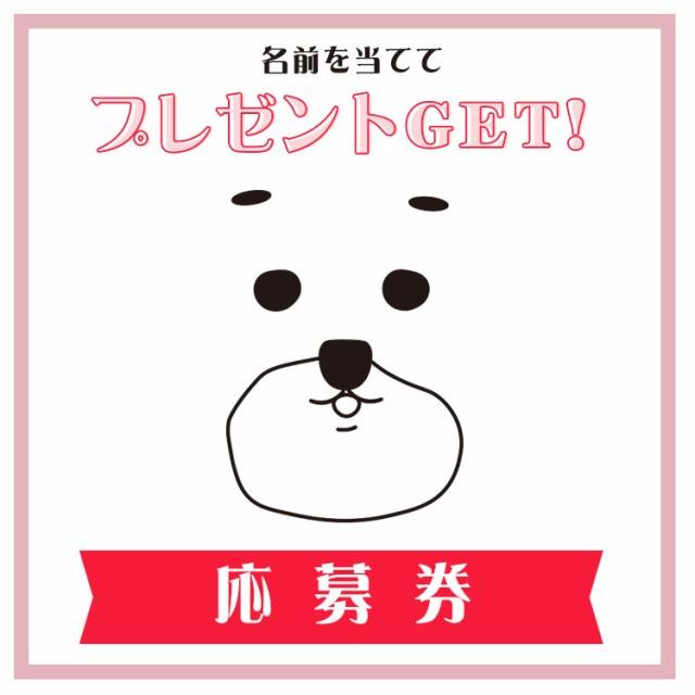 《20日朝9:59迄★プレゼント応募券!!!》ふわふわ...