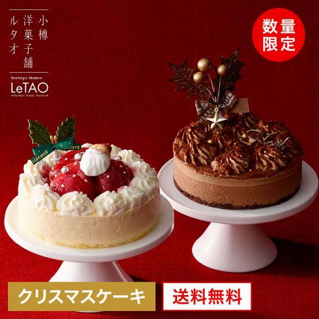 ルタオ クリスマスケーキ ノエル デュオ 〜ぬくもりが繋がる時〜 各4号(2〜4名) 送料無料 ギフト スイーツ