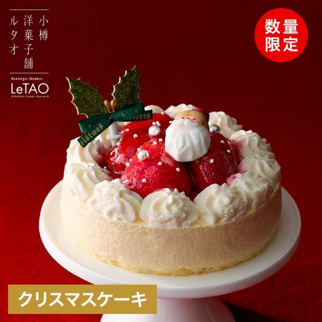 ルタオ クリスマスケーキ  ペール ノエル 4号(2〜4名)スイーツ 2017 クリスマス スイーツ ショートケーキ