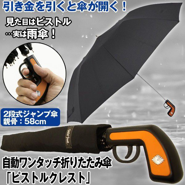 自動ワンタッチ折りたたみ傘「ピストルクレスト」...