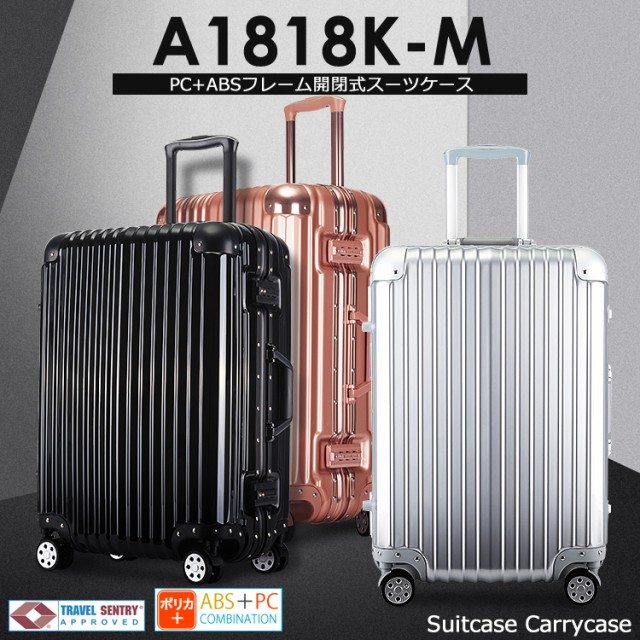 A1818K Mサイズ スーツケース キャリーケース ...