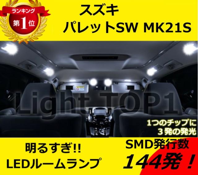 【メール便送料無料】MK21S パレットSW 2点セット...