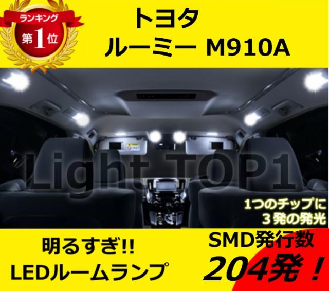 【メール便送料無料】M910A 新型 ルーミー  8点セ...