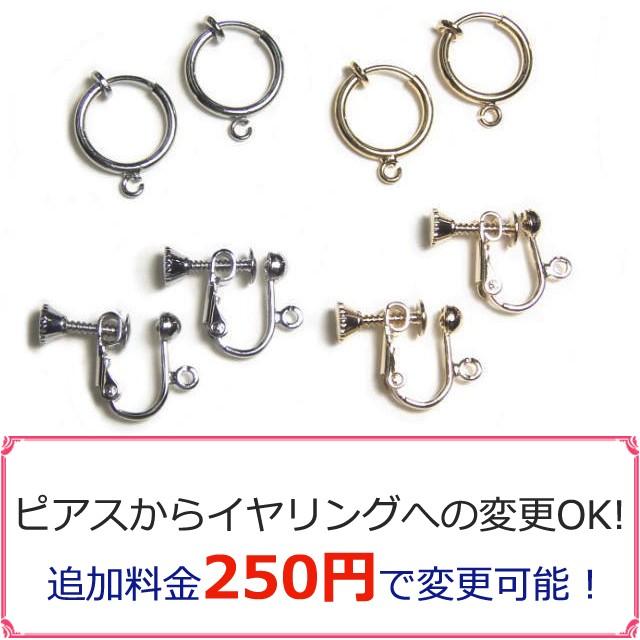 【パーツ単品購入もOK!】ピアスからイヤリングへ...