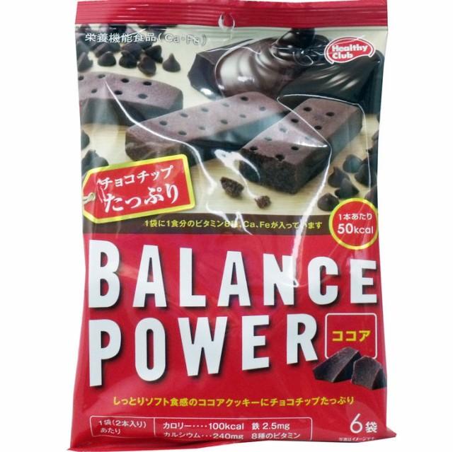 送料無料!! バランスパワー ココア味 袋入 6袋(...