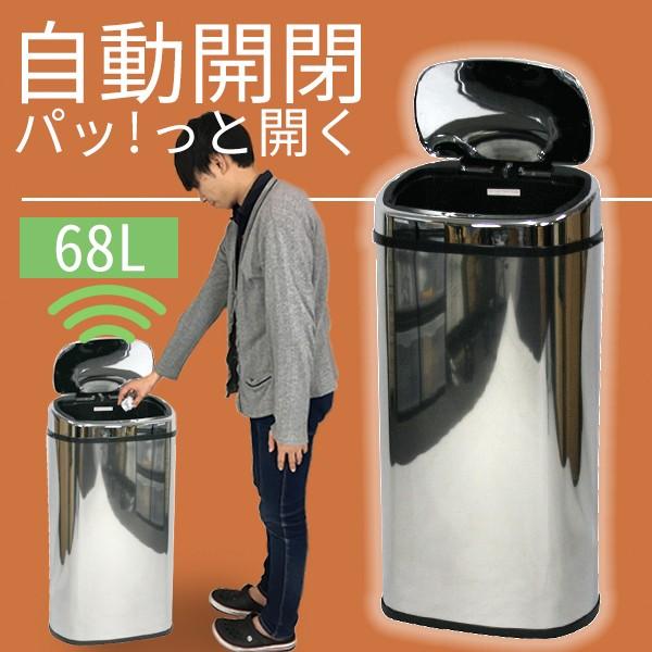 【新商品】センサー付ダストボックス68L TSAD-26-...