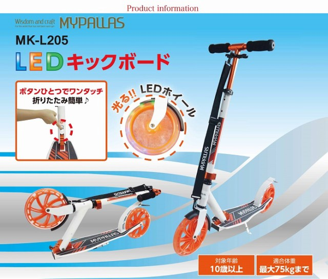 【新商品】MK-L205 LEDキックボード