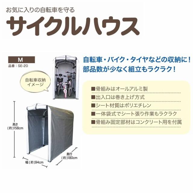 【新商品】アルミサイクルハウスSE-20