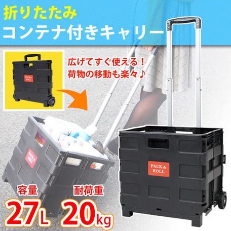 【新商品】折りたたみコンテナ付きキャリーWS-03 ...