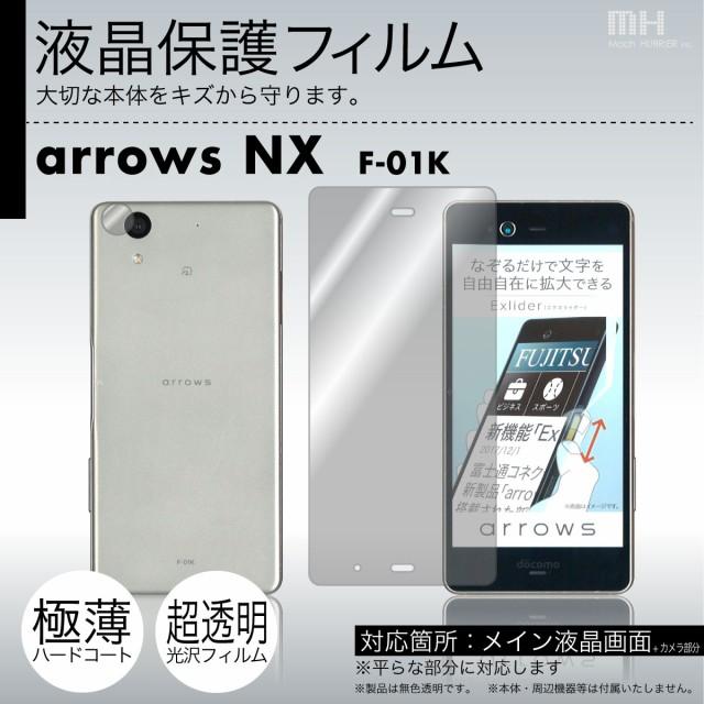 docomo arrows NX F-01K 専用液晶保護フィルム 3...