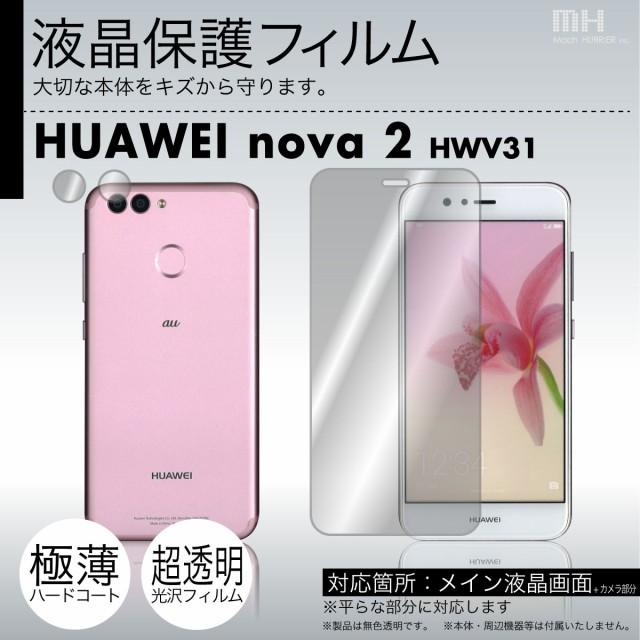 HUAWEI nova 2 HWV31 専用液晶保護フィルム 3台分...