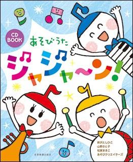 CD BOOK あそびうた ジャジャーン!【z8...