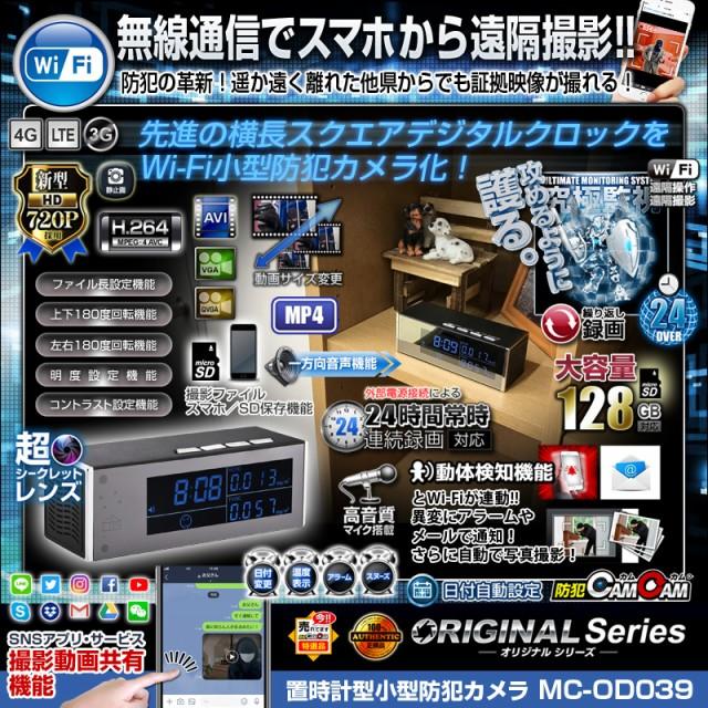[mc-od039][置時計型] Wi-Fi対応 他県からも監視...