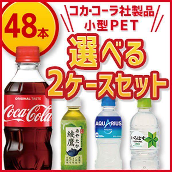 コカ・コーラ 社製品 300ml 小型PET よりどり 48...