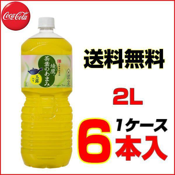 """綾鷹 茶葉のあまみ 2LPET 6本 1ケース 豊かな""""あ..."""