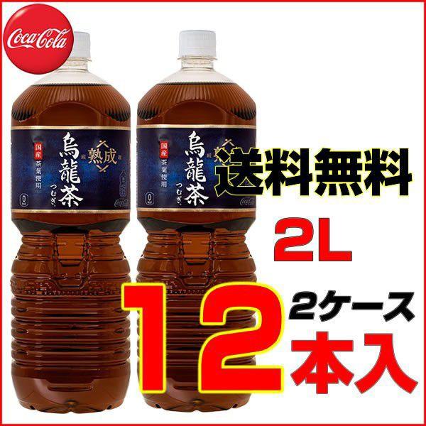 熟成烏龍茶つむぎ ペコらくボトル2LPET 12本 (6本...
