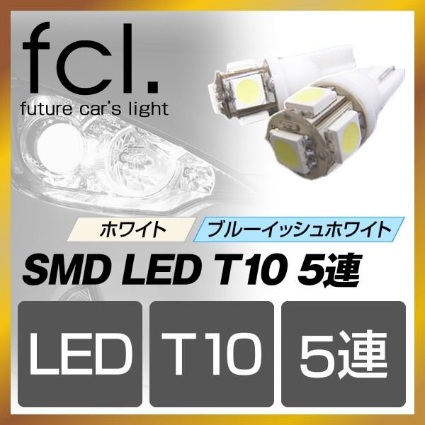 SMDLED 5連 T10 バルブ 2個セット ホワイト  fcl ...
