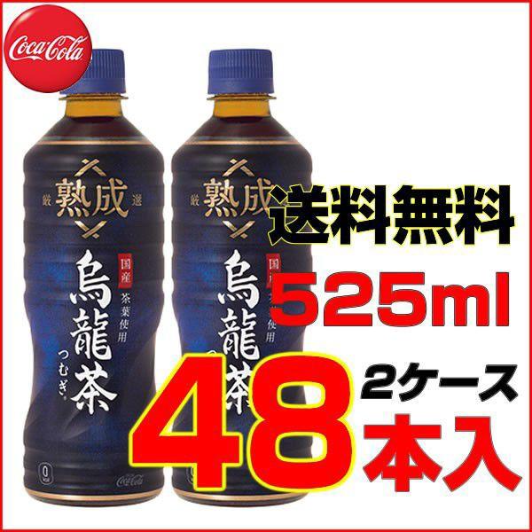熟成烏龍茶つむぎ 525mlPET 48本 (24本×2ケース)...