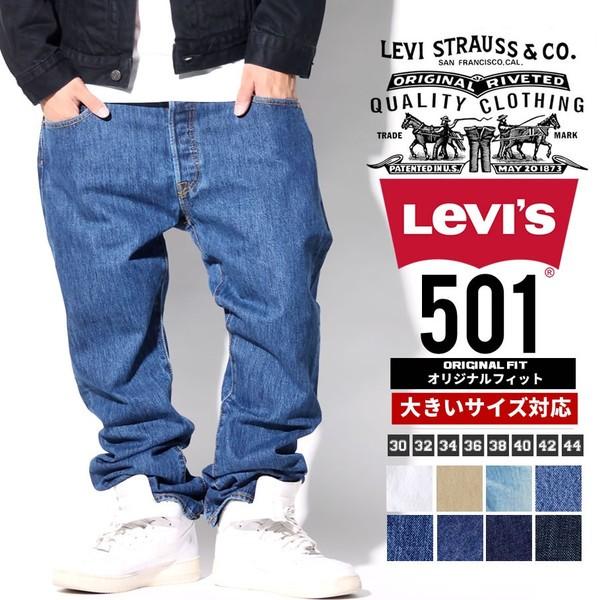 送料無料 Levis リーバイス 501 デニムパンツ ス...