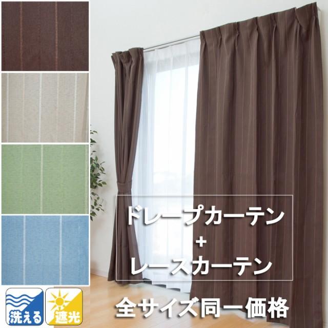 カーテン レースカーテン セット 【フロル】【tm...