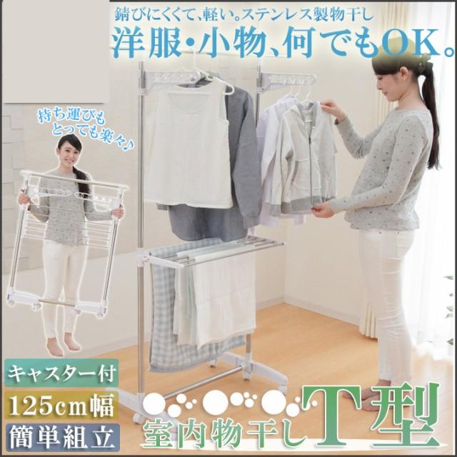 室内物干し 室内物干し T型「IT-002SC」【GL-tm】...