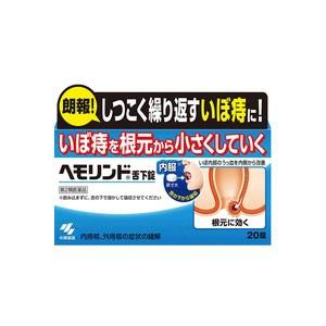 【第2類医薬品】【小林製薬】ヘモリンド舌下錠 2...