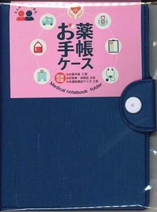 【メール便OK】コレクト お薬手帳ケース ブル...