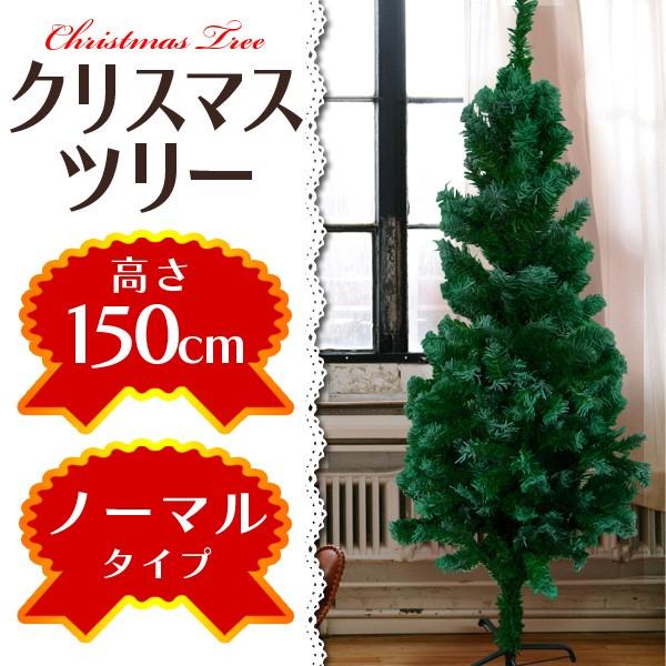 [クリスマスクーポン配布中] クリスマスツリー 15...