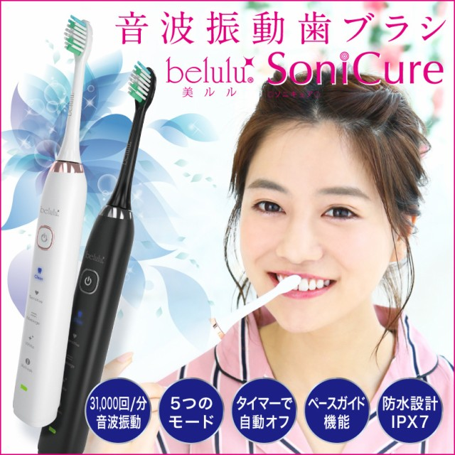 電動歯ブラシ【美ルル ソニキュア】belulu Sonicu...