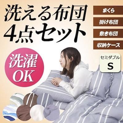 【年末特集の3980円★送料無料★来客用にお勧め】...