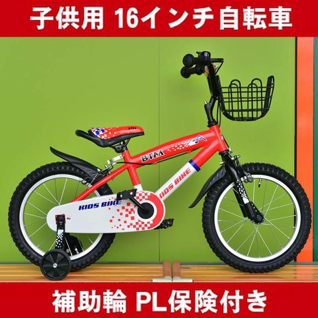 送料無料★子供用自転車 キッズバイク 16インチ 幼児用 バイク  軽量 補助輪 ベル ペタル