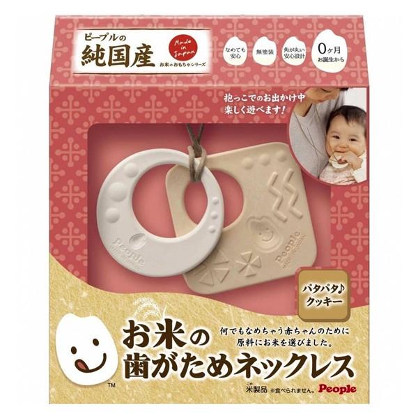 純国産お米のおもちゃシリーズ  お米の歯がため...