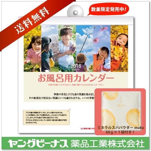 お風呂カレンダー入浴剤セット 2018年版浴室用カ...