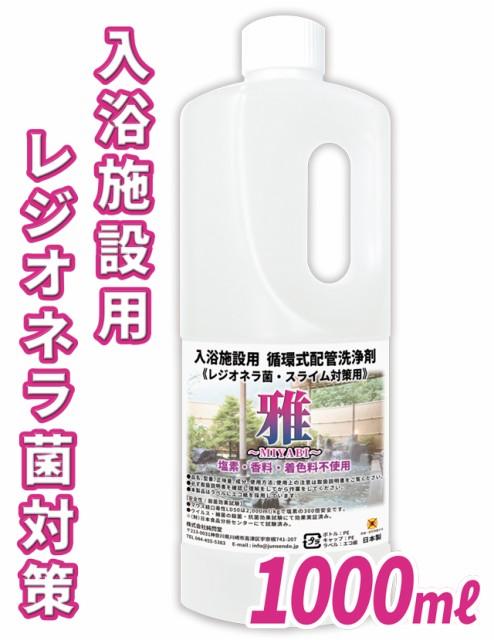 【レジオネラ菌対策 配管洗浄剤 塩素不使用】雅 M...
