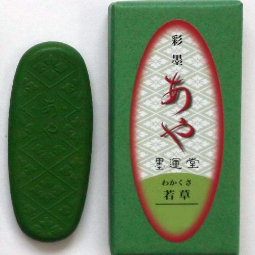 15274 墨運堂 新彩墨あや 若草(わかくさ)【...